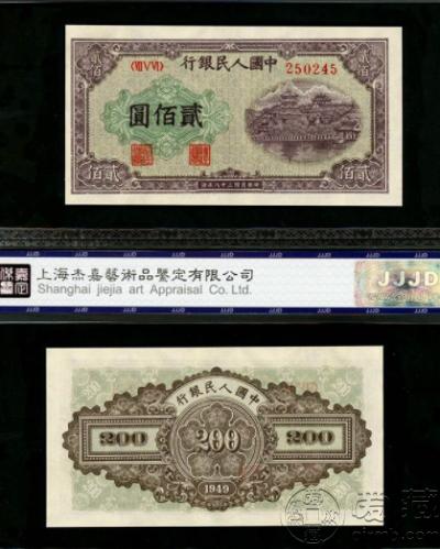 第一套人民币二百元排云殿价格   深入了解二百元排云殿相关内容