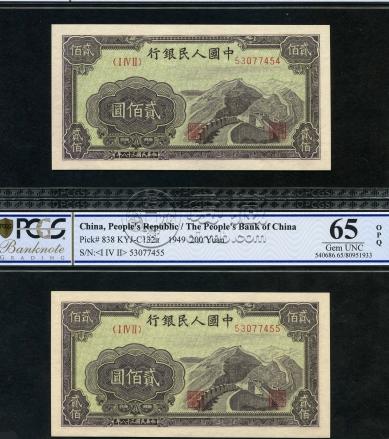 第一套人民币贰佰圆长城    关于第一套人民币贰佰圆长城近期的价格