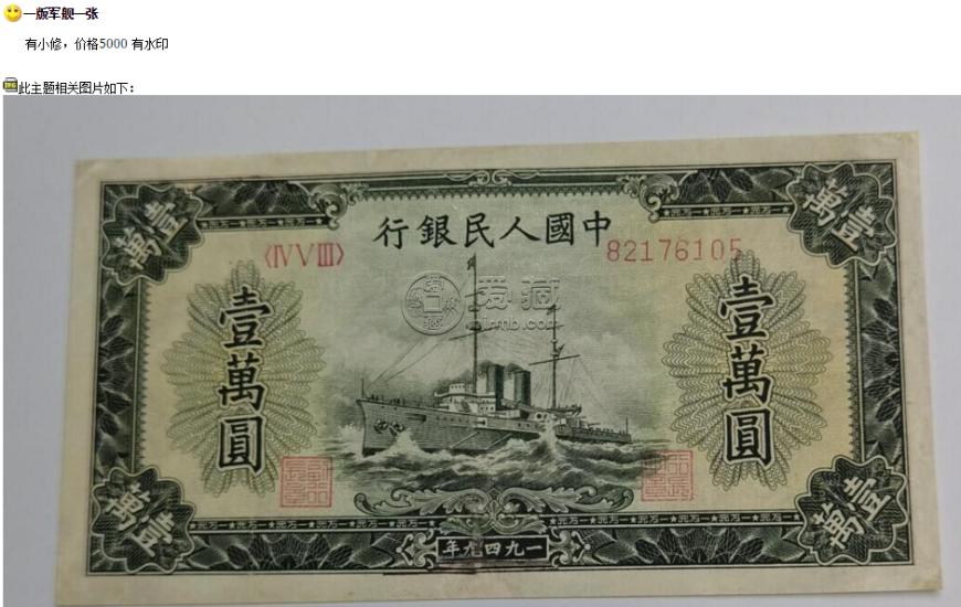 第一套人民币一万元军舰价钱 一万元军舰拍卖价