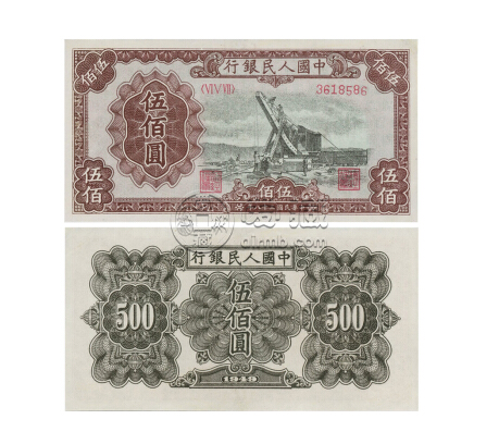 第一套人民币伍佰圆真品图片   不同版别价格对比表