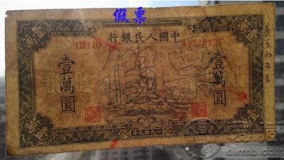 1949年一万元军舰纸币真假辨别 最新的价格是多少