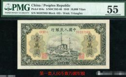 第一套人民币壹万圆军舰值不值钱  10000元军舰暗记图