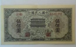 第一套人民币伍佰元正阳门价格   深入了解伍佰元正阳门