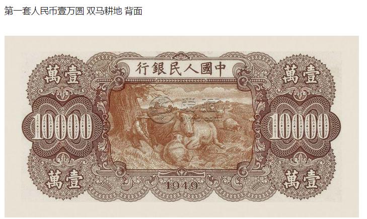 第一套人民币壹万圆双马耕地真伪辨别 市场行情价