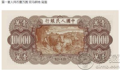 第一版人民币一万元耕地价格是怎么样的  图片是什么样的