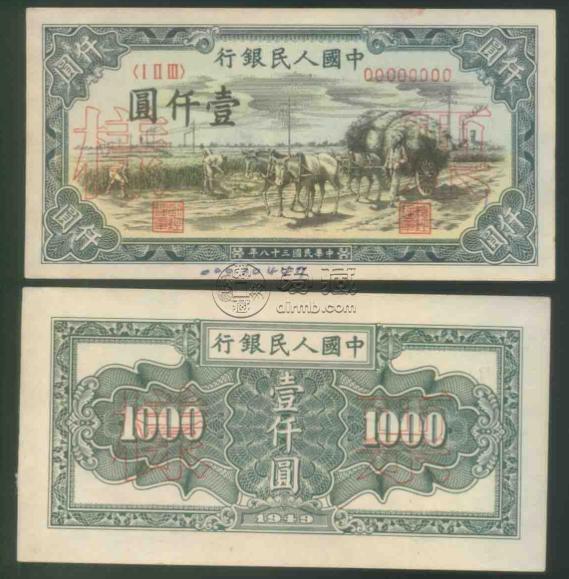 1000元秋收票样多少钱   深入了解第一套人民币1000元秋收