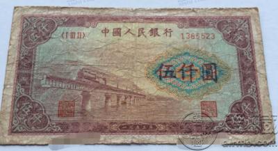 第一套人民币伍仟圆渭河桥图片 5000元渭河桥成交价格
