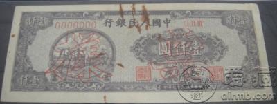 第一套人民币壹仟圆双马耕地票样价格如何 值得收藏吗