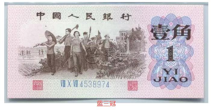 枣红一角值多少钱   三版币一角纸币价格都是多少