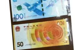 航天钞100元最新价格2021 这种航天钞真的很值钱