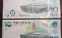 10元奥运纪念钞价格 价格走势及防伪图解