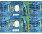 渣打150周年纪念钞价格及图片