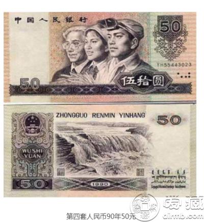 1990年50元最新价格 9050值不值得收藏