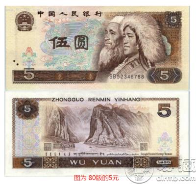 80版5元纸币价值多少 附80版5元最新的价格表