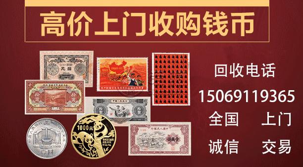 人民币整版钞拍卖纪录   人民币整版钞作为钞王值不值钱
