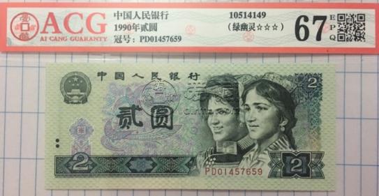 第四套人民币2元整刀价格  802和902的价格分别是