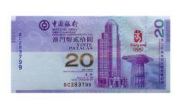 2008年澳门奥运纪念钞   2008年澳门奥运纪念钞的收购价格是多少