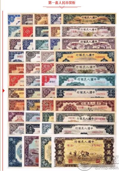 第一套人民币大全套价格图片 为什么价格会暴涨