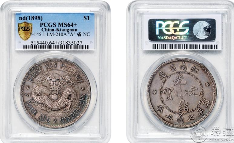 江南无纪年老龙银币图片及价格 值多少