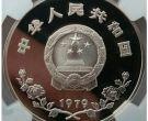 国际儿童年1盎司圆形银质纪念币最新价格 回收价格分别是