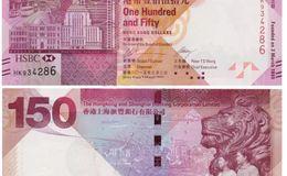 汇丰150周年纪念钞 最新价格是多少