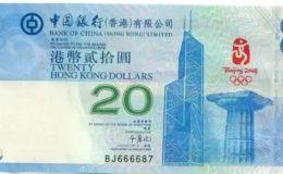 香港奥运纪念钞价格 最新行情