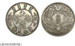 宣统三年大清银币壹圆短须龙真品图片 市场价格是