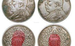 民国三年袁大头试铸币有多少枚  实属罕见
