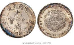 福建官局造光绪元宝库平一钱四分四厘银币价格及图片
