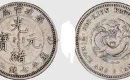 福建官局造光绪元宝七钱二分银币拍卖价格 图片赏析