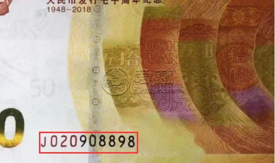 70周年纪念钞十连号多少钱 最新市场价格