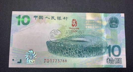 奥运钞的收藏前景 现在值多少钱