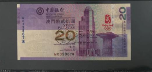 北京奥运纪念钞现在的价格 单张价格