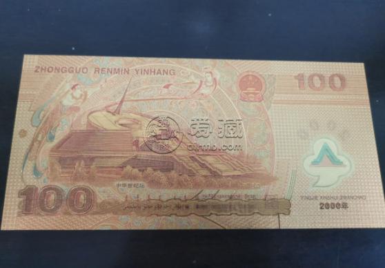龙钞纪念钞最新价格2021 龙钞单张价格及图片