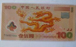 龙钞价格 龙钞最新价格多少2021