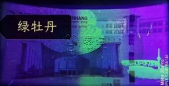 70周年纪念钞绿牡丹 市场价格及图片