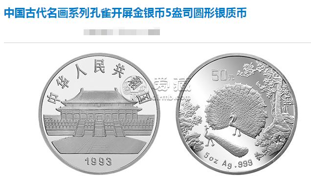 古代名画系列孔雀开屏银币真品图解 回收价格