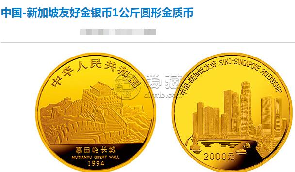 新加坡友好金币价格图片 真实回收的价格