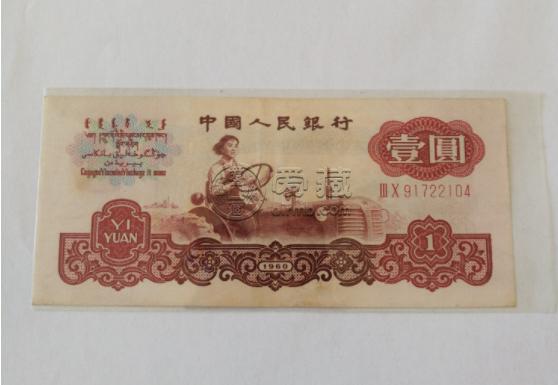 第三版1元人民币五星水印价格 三版1元单张价格