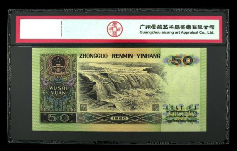 1990年50元人民币现在价值多少 这样的50元能卖3675元一张