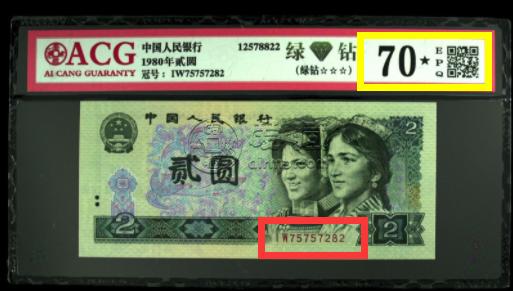 1980年贰圆价格   一张80年2元价格竟然涨了100倍