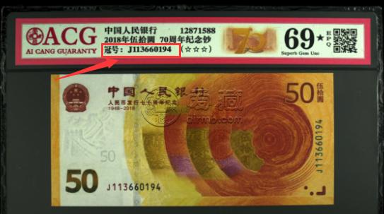 70周年纪念钞值多少钱   价格突破历史最新高