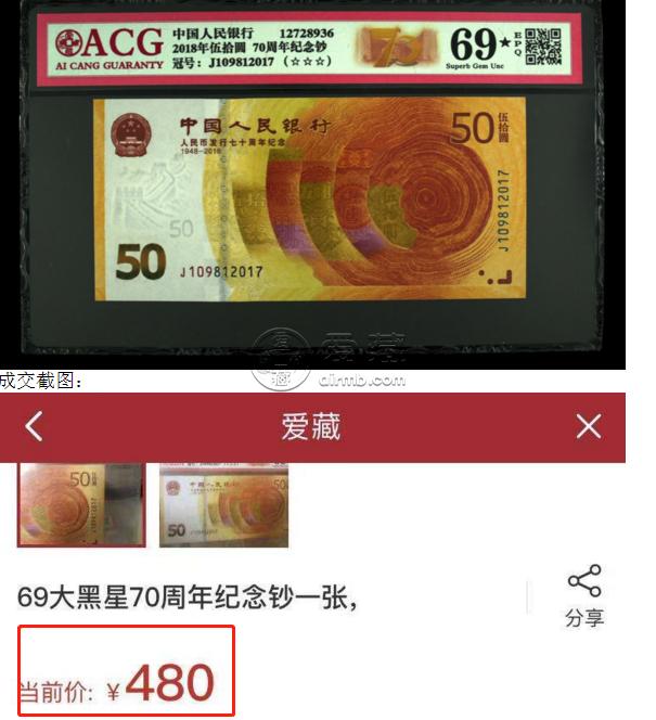 70周年纪念钞单张价格  行情实际成交数据