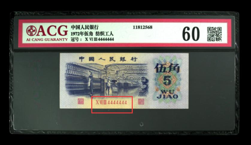 1972年5角纸币最新价格 最新成交9612元溢价6倍以上