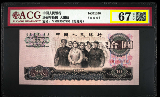大团结拾圆纸币最新价格   近期成交价爆涨十倍