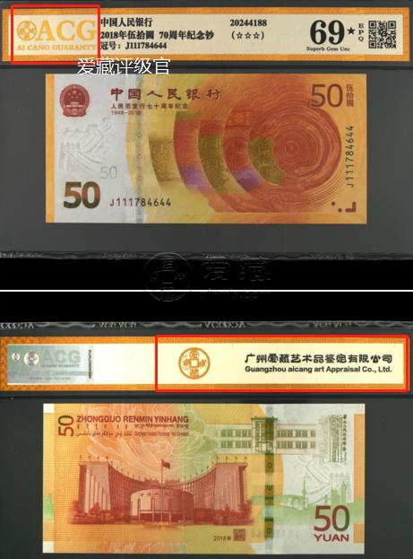 人民币70周年钞价格  市场真实成交价格
