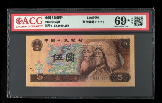 1980年伍圆市场价格   以588元的高价成功逆袭