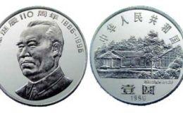 1996年伟人朱德诞辰110周年纪念币 一元硬币价格