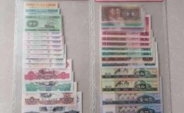 第四套人民币大全套价格 第四套人民币整套价格多少