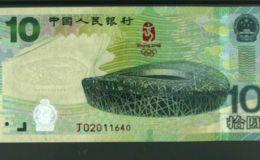 奥运钞10元价格收购价 奥运钞现在的价值